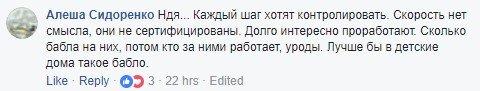 Киевлян возмутила установка камер на Оболони, фото-4