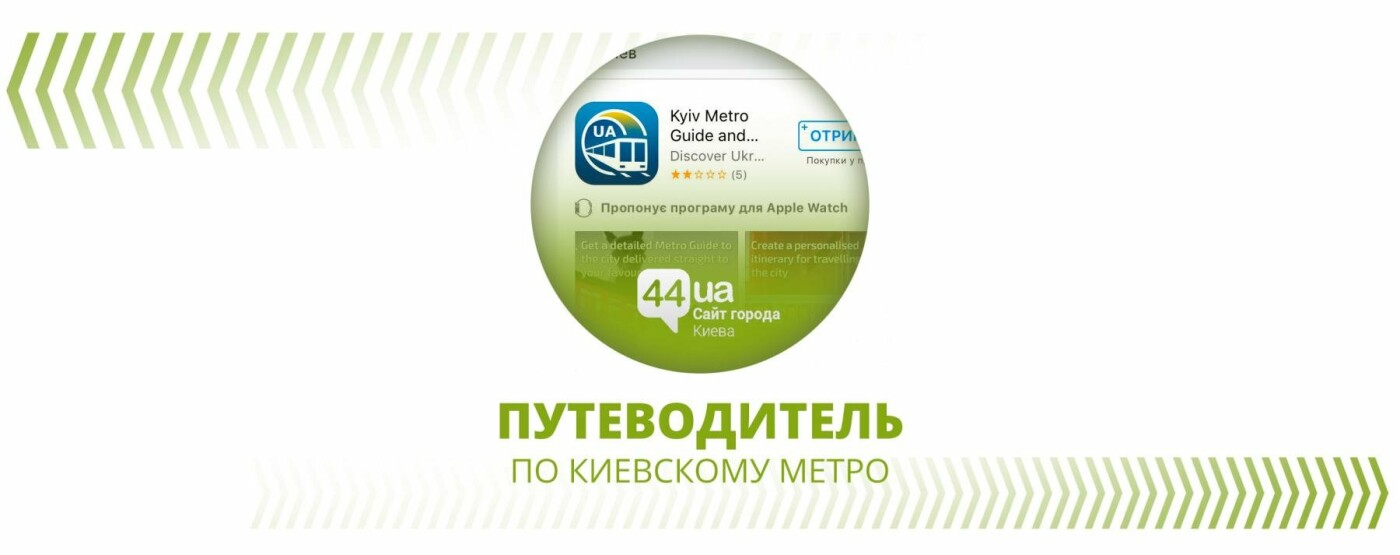 Киев в смартфоне: смотрим через iOS и Android, фото-1