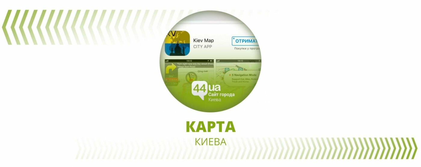 Киев в смартфоне: смотрим через iOS и Android, фото-2