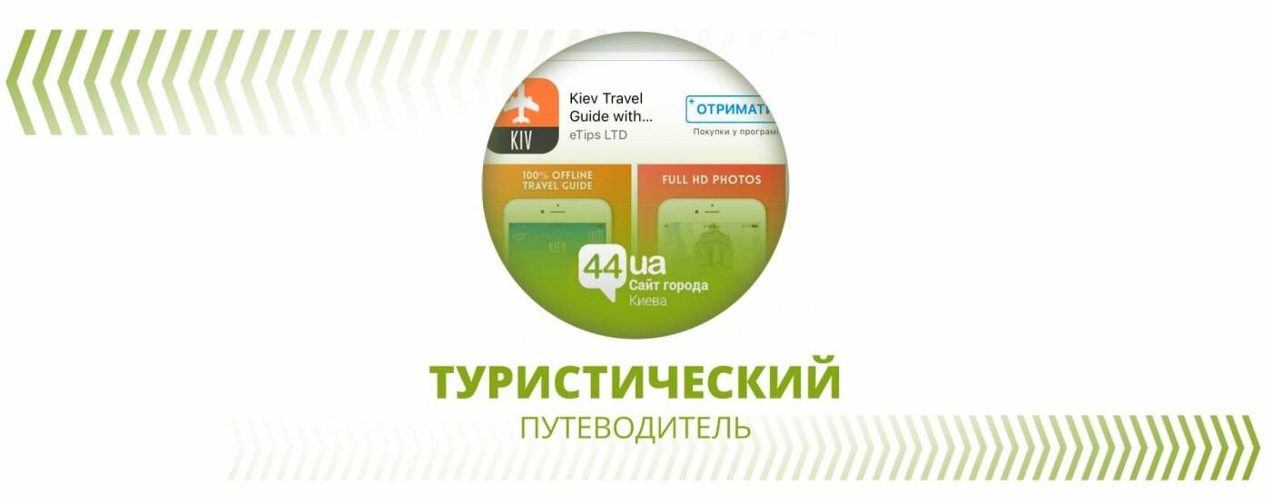 Киев в смартфоне: смотрим через iOS и Android, фото-3