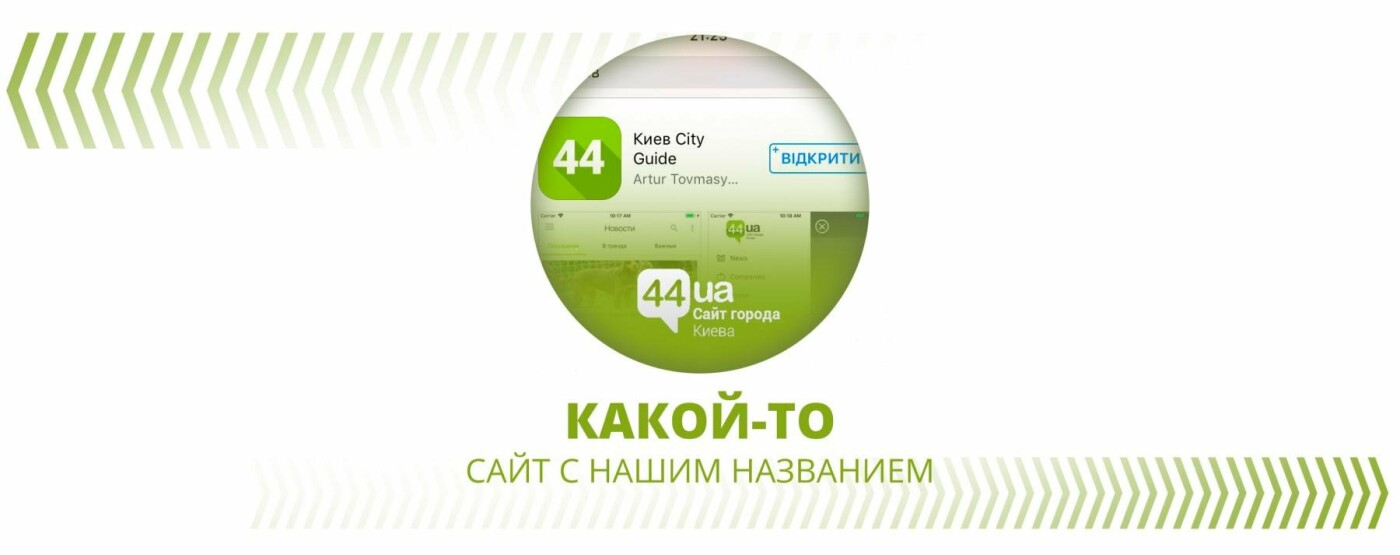 Киев в смартфоне: смотрим через iOS и Android, фото-4
