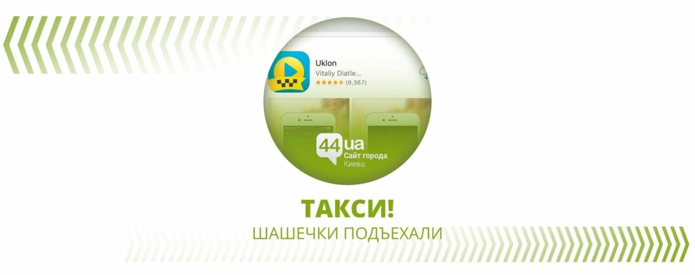 Киев в смартфоне: смотрим через iOS и Android, фото-5