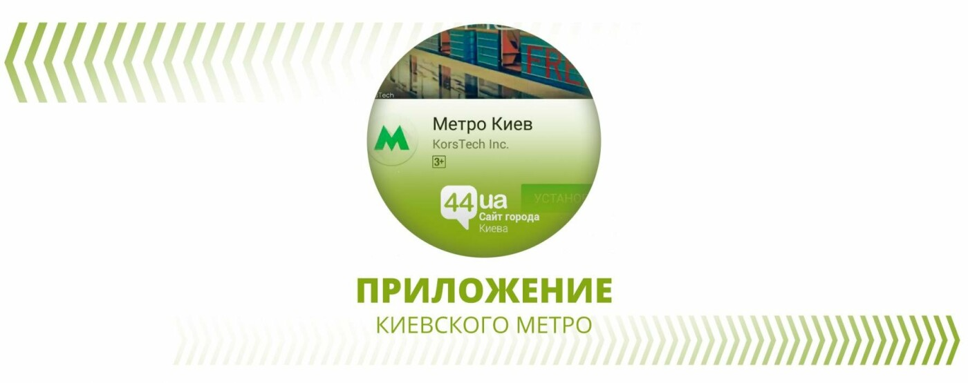 Киев в смартфоне: смотрим через iOS и Android, фото-6