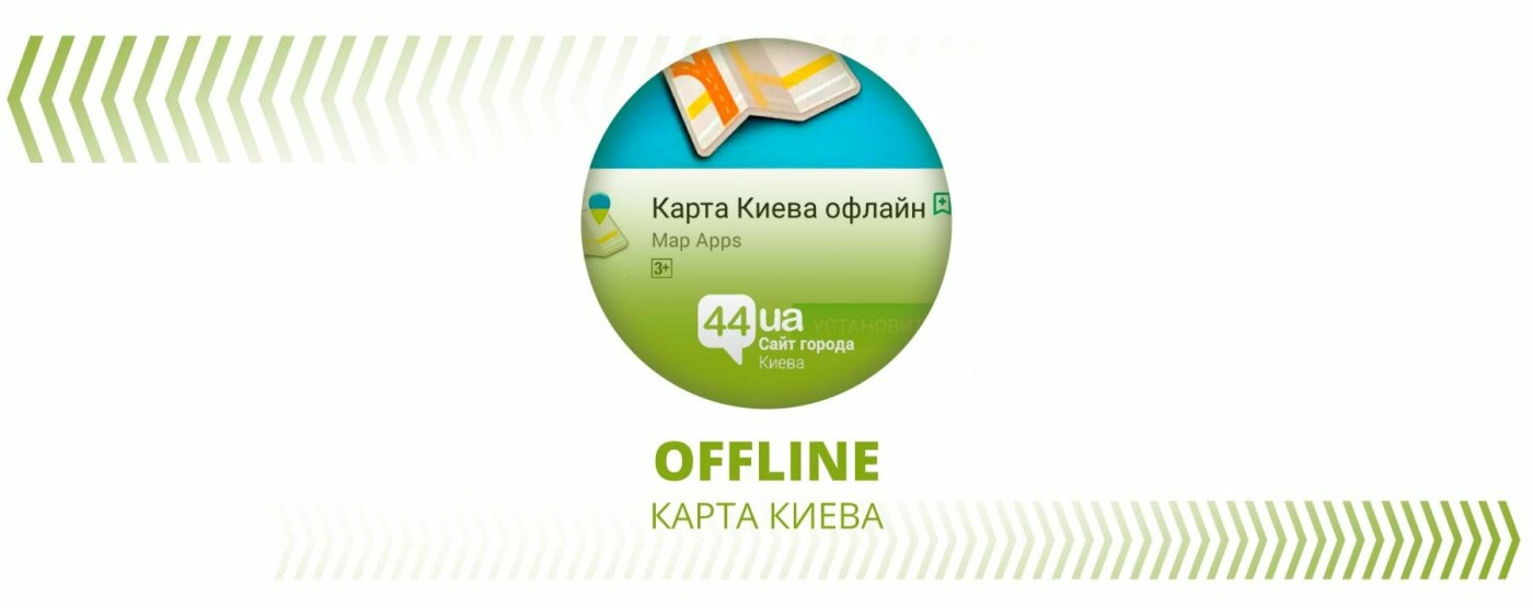 Киев в смартфоне: смотрим через iOS и Android, фото-7