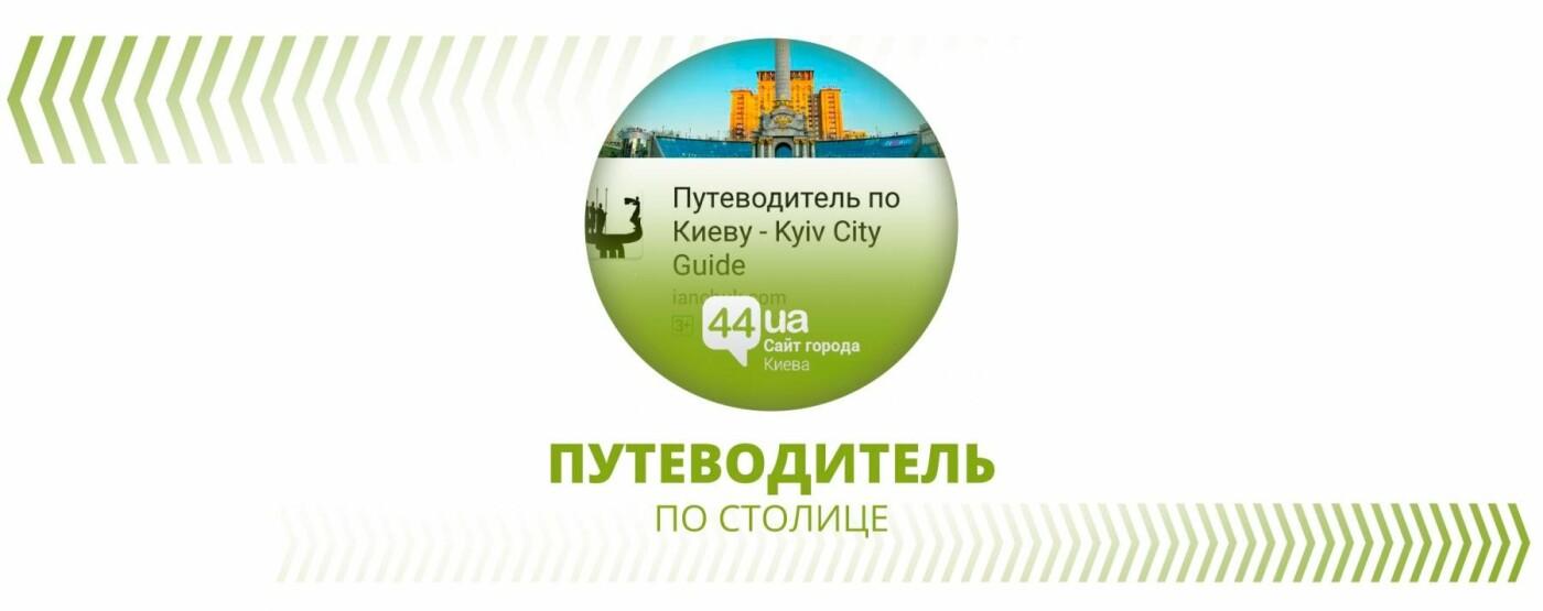 Киев в смартфоне: смотрим через iOS и Android, фото-9