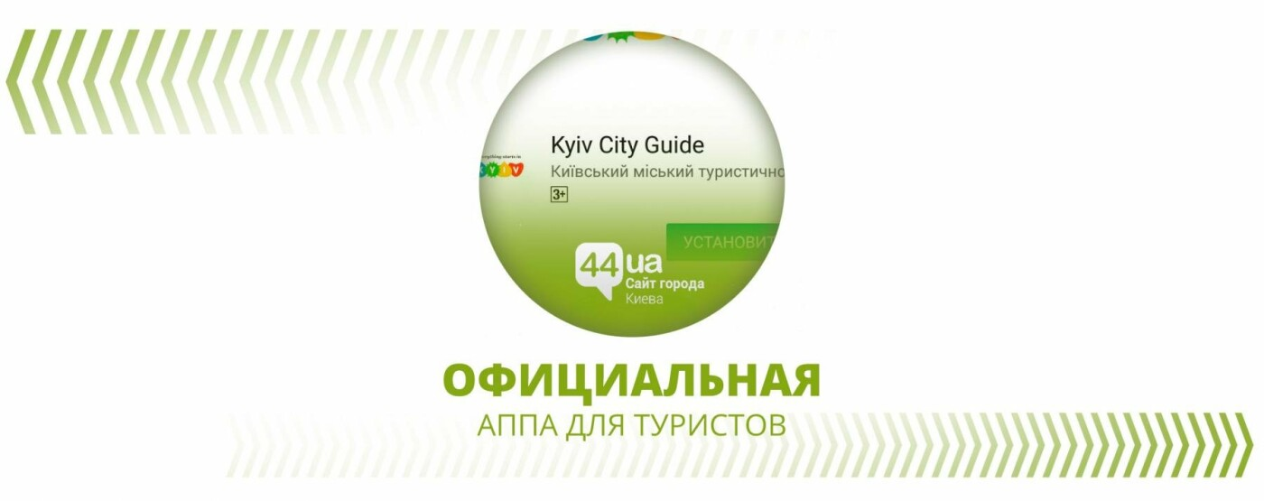 Киев в смартфоне: смотрим через iOS и Android, фото-10