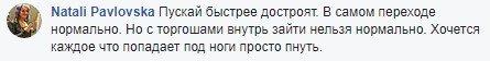 Торговый Киев: у стихийного рынка появился свой Instagram, фото-9