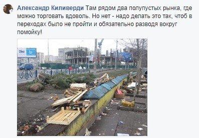 Торговый Киев: у стихийного рынка появился свой Instagram, фото-10