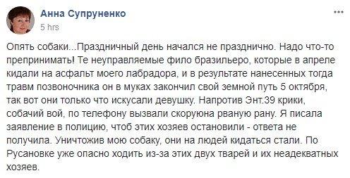 В Киеве на человека напали бойцовые собаки, фото-1