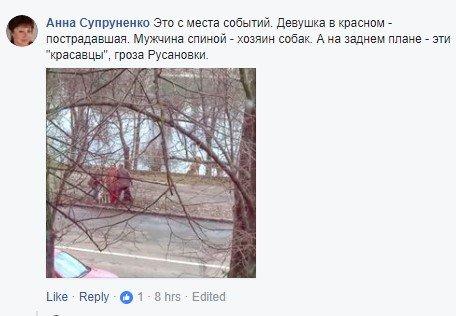 В Киеве на человека напали бойцовые собаки, фото-8
