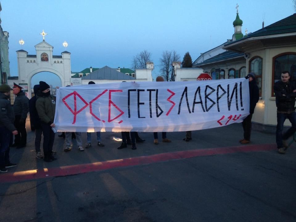 Националисты заблокировали въезд в Киево-Печерскую Лавру (ФОТО), фото-2