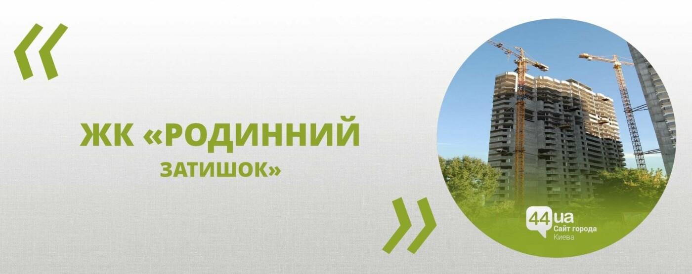 Не выгорело! 5 закрытых киевских новостроек, фото-2