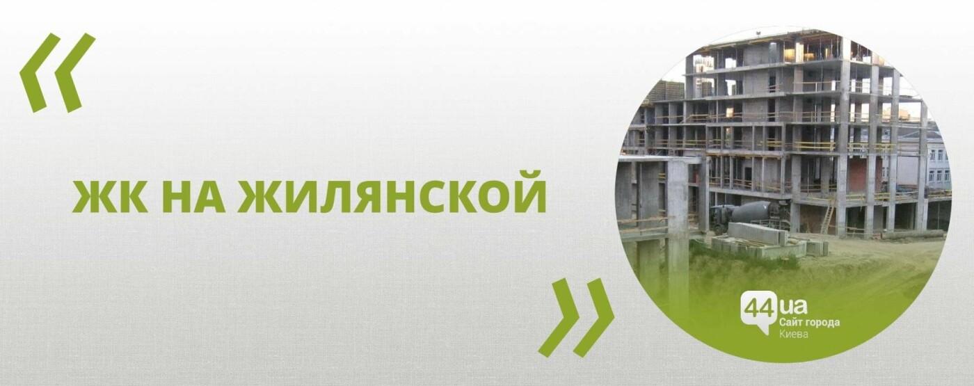Не выгорело! 5 закрытых киевских новостроек, фото-4