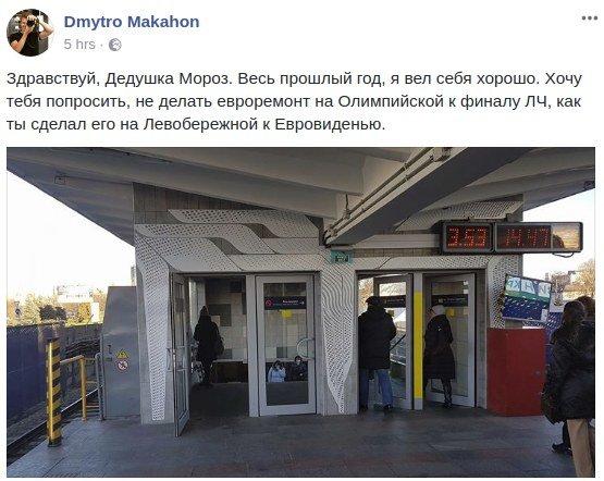 "Киевлянин попросил Деда Мороза спасти ""Олимпийскую"", фото-1"