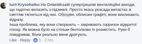 "Киевлянин попросил Деда Мороза спасти ""Олимпийскую"", фото-6"