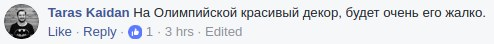"Киевлянин попросил Деда Мороза спасти ""Олимпийскую"", фото-3"