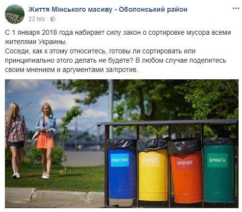 Отходы по-новому: жители Оболони готовы сортировать мусор, фото-1