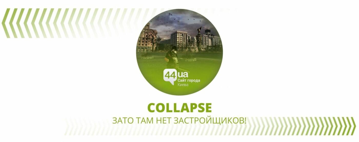 Смотри, Киев! 5 игр с элементами столицы, фото-1