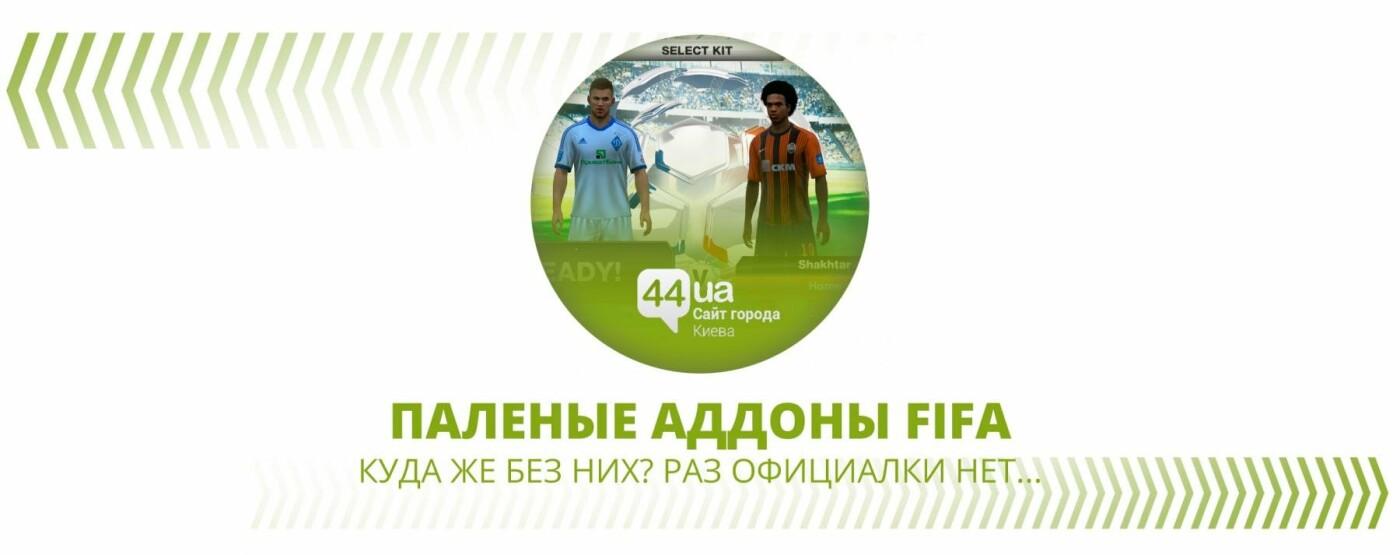 Смотри, Киев! 5 игр с элементами столицы, фото-5