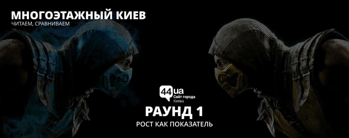 Многоэтажный Киев: сравниваем две проблемные новостройки, фото-1