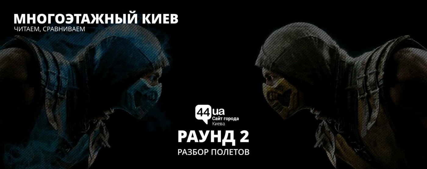 Многоэтажный Киев: сравниваем две проблемные новостройки, фото-2