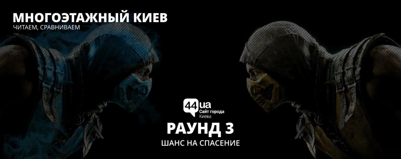 Многоэтажный Киев: сравниваем две проблемные новостройки, фото-3