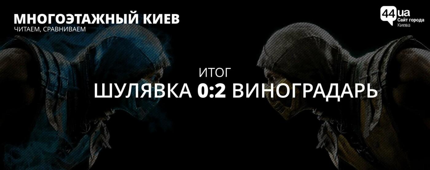 Многоэтажный Киев: сравниваем две проблемные новостройки, фото-4