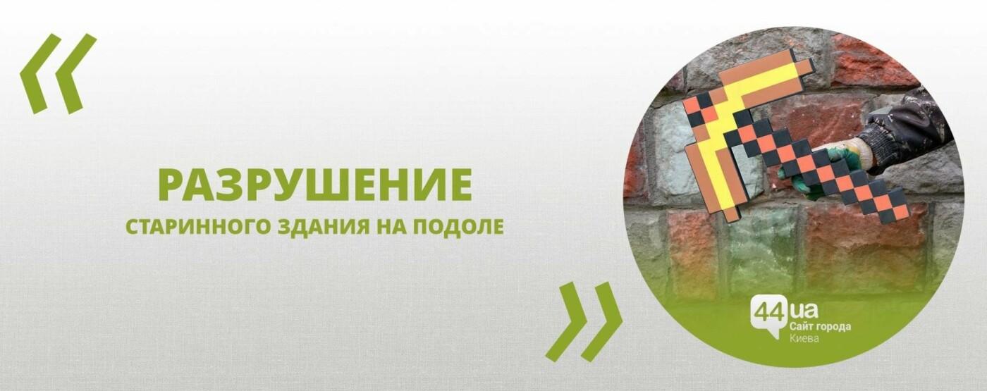 Зрада по-киевски: что произошло в январе, фото-2