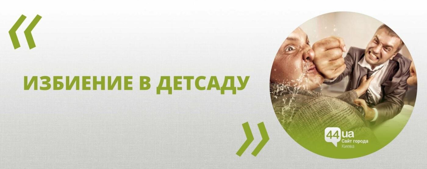Зрада по-киевски: что произошло в январе, фото-1