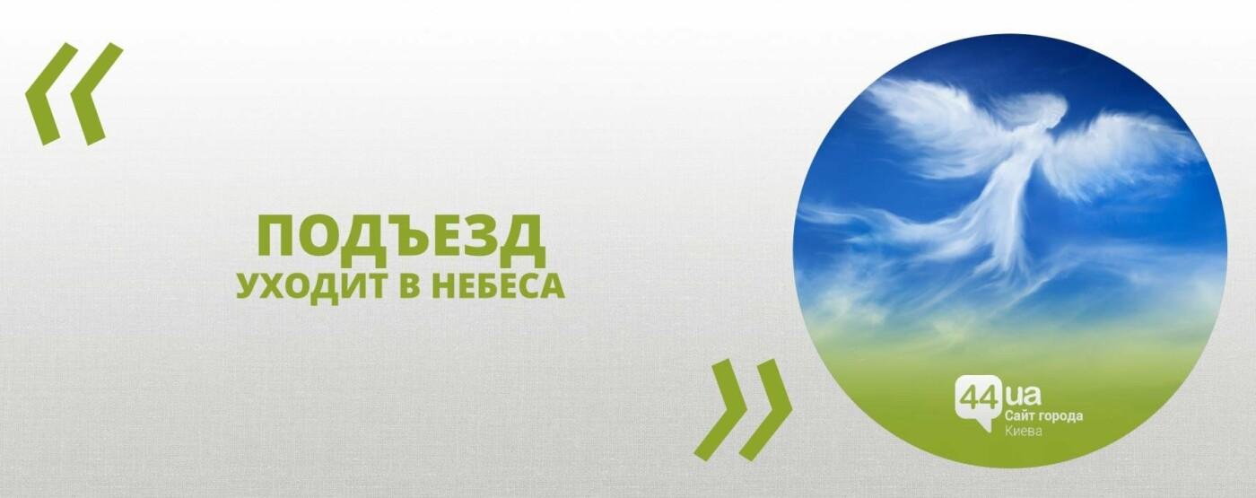 Зрада по-киевски: что произошло в январе, фото-4