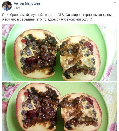 Приятного аппетита: в Киеве продают гнилые гранаты (ФОТО), фото-1