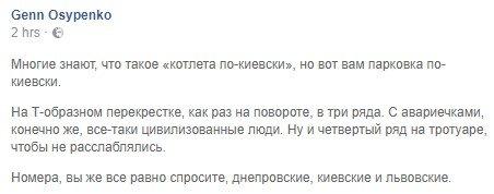 Киевские автохамы запарковались в 4 ряда, фото-1