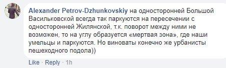 Киевские автохамы запарковались в 4 ряда, фото-6