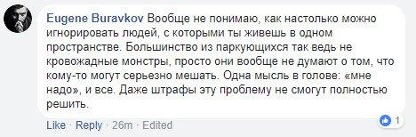 Киевские автохамы запарковались в 4 ряда, фото-7