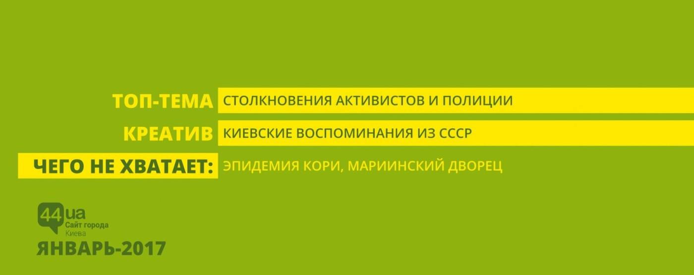 Январская инопресса: читаем топовые темы Киева, фото-9