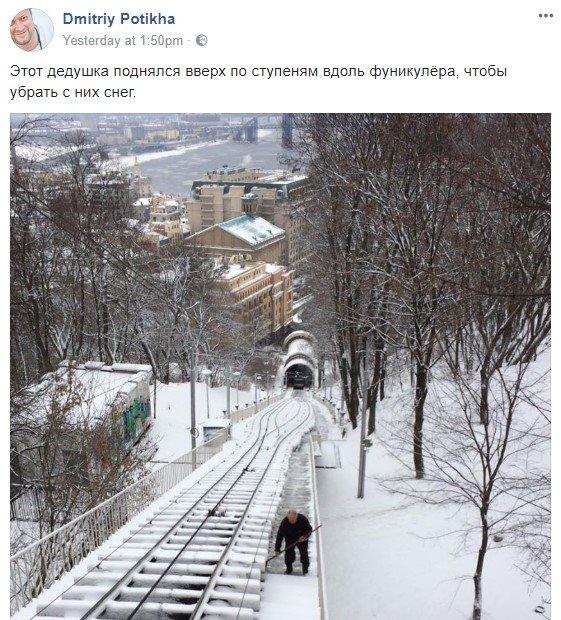 Пожилой киевлянин убрал снег с пути фуникулера (ФОТО), фото-1