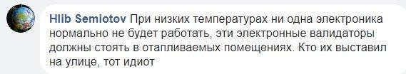 В Киеве работают обычные компостеры вместо электронных, фото-9