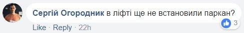 """Дополнительная оборона: """"Киевгорстрой"""" поставил забор внутри здания, фото-5"""