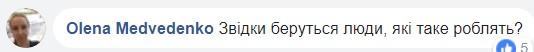 В Киеве забор новостройки защитили солидолом (ФОТО), фото-2