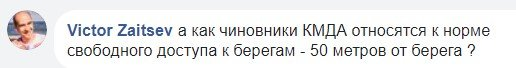 В Киеве забор новостройки защитили солидолом (ФОТО), фото-6