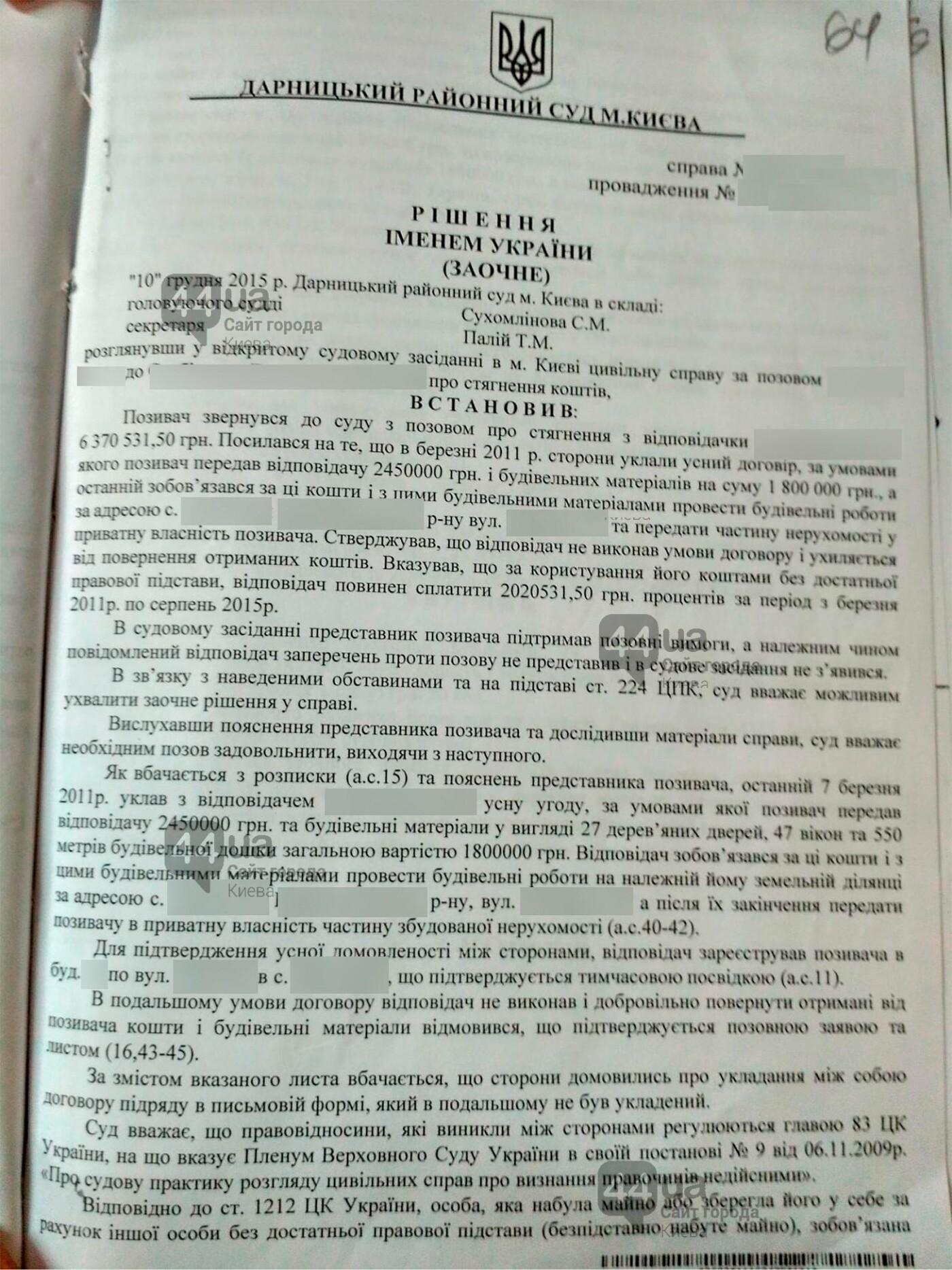 Медицинское рейдерство: под Киевом «отжимают» дом, фото-3