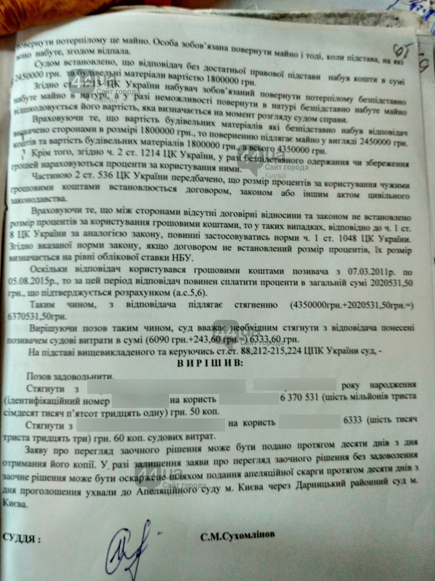 Медицинское рейдерство: под Киевом «отжимают» дом, фото-4