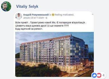 Быстро в Киев: соцсети поразила новостройка в Луцке, фото-9