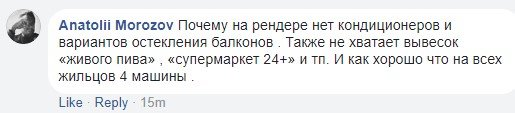 Быстро в Киев: соцсети поразила новостройка в Луцке, фото-10