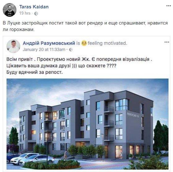 Быстро в Киев: соцсети поразила новостройка в Луцке, фото-1