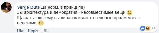 Быстро в Киев: соцсети поразила новостройка в Луцке, фото-4