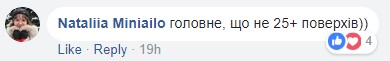 Быстро в Киев: соцсети поразила новостройка в Луцке, фото-5