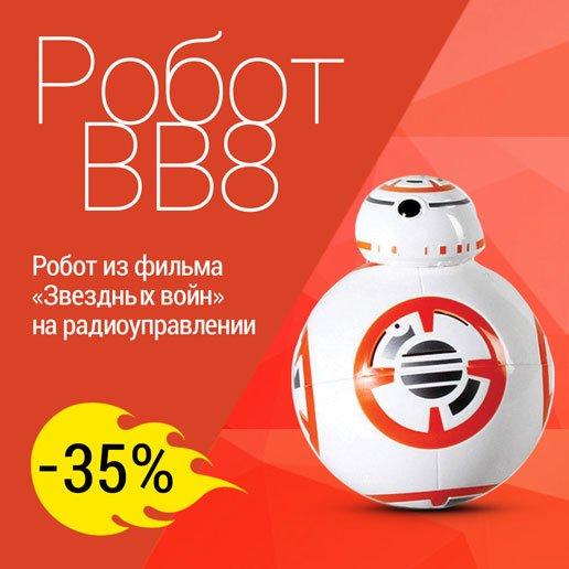 Робот-игрушка «Дроид BB8 Star Wars» из фильма «Звездные войны»., фото-1