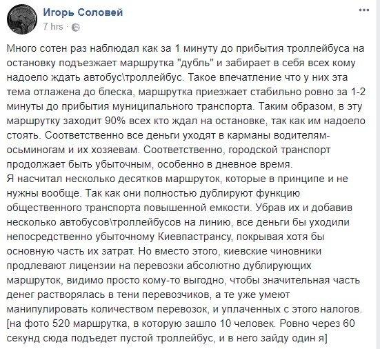В Киеве заметили маршрутку-дублера, фото-1