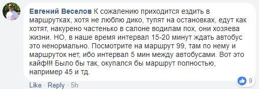 В Киеве заметили маршрутку-дублера, фото-4